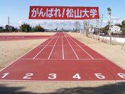 松山大学陸上競技部
