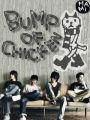 BUMP OF CHICKEN 命 !!!!