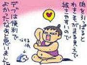 ★ぽっちゃりオフ会★IN関東