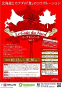 Le Gout du nord レグドゥノール