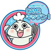 DAM2キッチン!