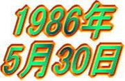 1986年5月30日生まれ☆