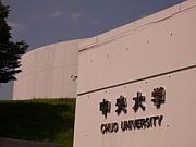 中央大学通信教育課程