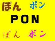 「ぽんポンPON」