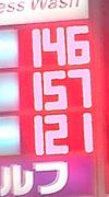九州の油!!給油価格はどげん!!☆