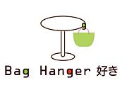 バッグハンガー好き
