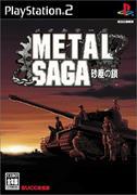METAL SAGA 〜砂塵の鎖〜