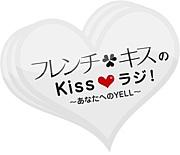 【フレンチ・キスのキスラジ】