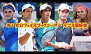 大分硬式テニス愛好会OFT