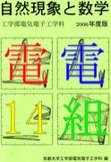 電気電子14組