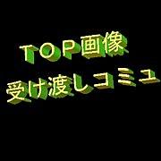 ☆TOP画像受け渡しコミュ☆