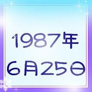 ★1987年6月25日生まれ★