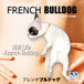 湘南Life -French Bulldog-