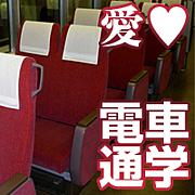 電車通学が好き!