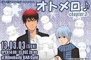 3/3(日) オトメロ♪-chapter.3-