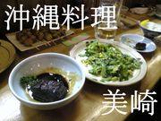 沖縄料理 美崎
