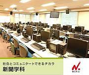 日本大学法学部新聞学科