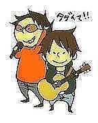 【夢唄】−コブクロ−