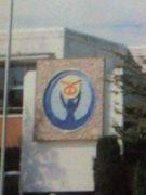 瀬戸市立水野中学校