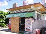 『ミスターコロッケ』沖縄糸満市