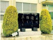 名古屋市立山根小学校