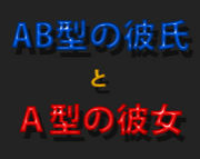 AB型の♂とA型の♀