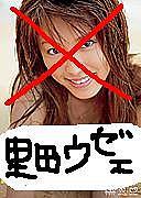 里田まいが嫌い