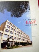 所沢東高校=S47年生まれ限定!
