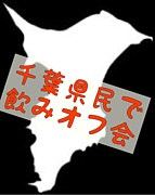 【復活】千葉県民で飲みオフ会
