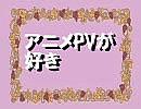 カラオケアニメPVが好き