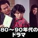 80〜90年代ドラマ