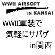 WWII軍装で気軽にサバゲin関西