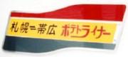 札幌〜帯広 ポテトライナー