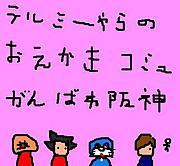 おえかきコミュニティー(仮)