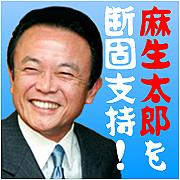 麻生太郎支持者の会