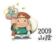 中国こだま2009〜縁キャンプ〜