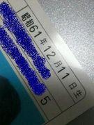☆1986年12月11日生まれ☆