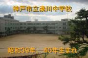 湊川中学校 S39〜40生まれ