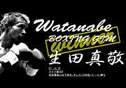 生田真敬(ワタナベ)ボクシング