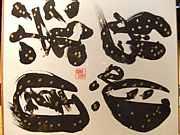 島唄楽園(SHIMAUTA PARADISE)