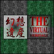 幻想遺産 THE VIRTUAL HERITAGE