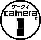 ケータイ☆カメラ部