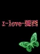エ-love-関西