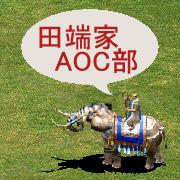 田端家AOC部