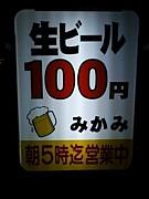 ■100円ビール・みかみ☆