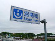 沼南町高柳コミュニティー