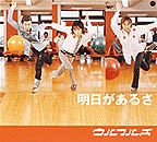 卓球&ボーリング好き集合!