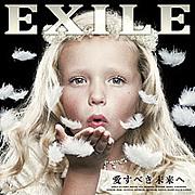 12.2〜愛すべき未来へ〜EXILE