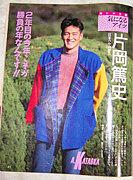 プロ野球選手の私服を見守る会☆