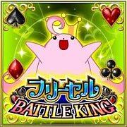 [公式]フリーセル BATTLE KING